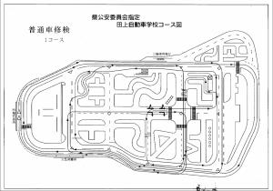 修検コース1