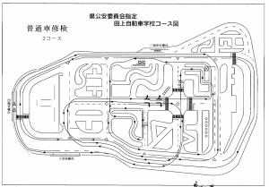 修検定コース2