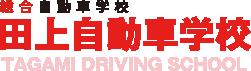 田上自動車学校
